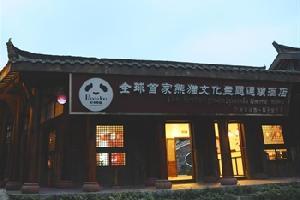 峨眉山好多熊猫和壹酒店
