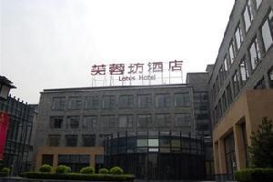 西安芙蓉坊酒店