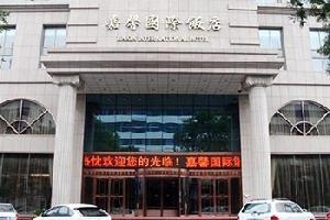 甘肃嘉馨国际饭店(庆阳)