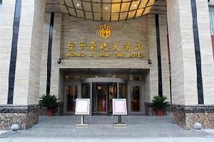 青海皇子豪庭大酒店