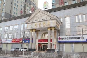青海坤誉酒店(西宁)