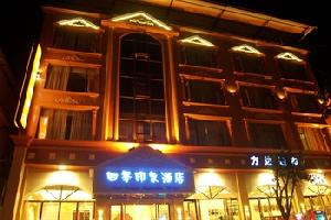 峨眉山四季印象酒店