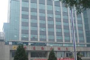 晋中鑫东海大酒店