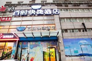 百时快捷酒店(大连港湾广场店)预订