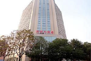 宜昌国贸大酒店