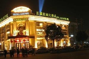 鄂州长城花园大酒店