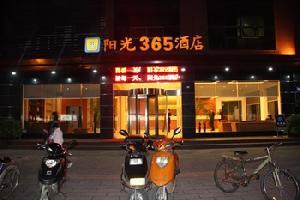 阳光365连锁酒店(孝感长征店)
