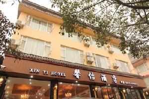 峨眉山馨怡酒店