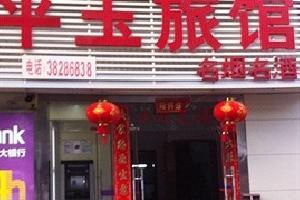 三亚平玉旅馆