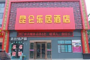 昆仑乐居商务酒店(开封鼓楼店)