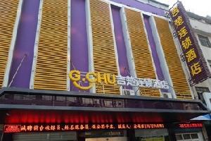 吉楚连锁酒店(湖北大学店)