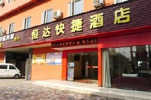 武汉恒达快捷酒店