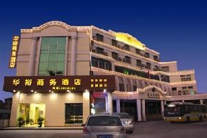 台山华裕商务酒店