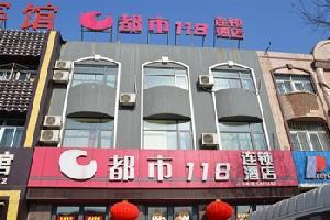 都市118连锁酒店(唐山火车北站店)