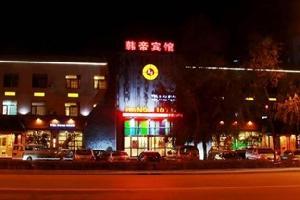 韩帝宾馆(抚顺望花店)