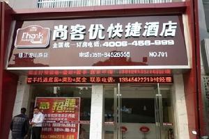 尚客优快捷酒店(镇江龙山路店)