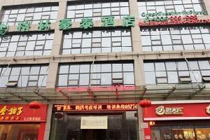 格林豪泰(合肥长江西路鼎鑫快捷酒店)