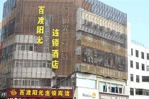 百渡阳光连锁酒店(泰安财源店)