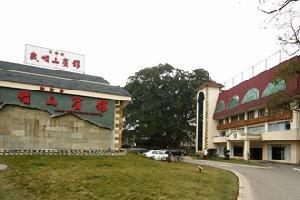 峨眉山宾馆