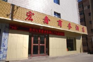 敦煌宏鑫商务酒店