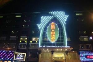 峨眉山金盾名人国际酒店