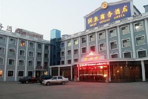 长治润泉商务酒店