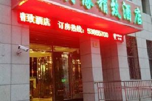 上海黄浦河滨缘精致酒店