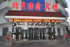 昌黎黄金海岸北京国鑫宾馆