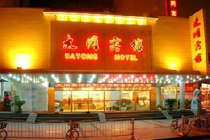 暑期郑州旅游挂牌三星酒店-郑州大同宾馆