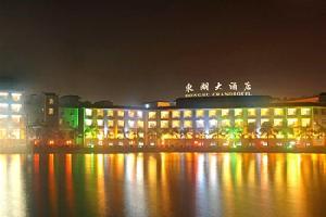 揭阳东湖大酒店