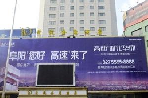 阜阳利源温泉大酒店