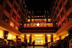 西藏华宇天都国际酒店(拉萨)