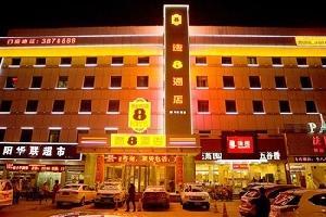 速8酒店(阜阳颍河西路店)