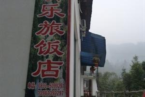 峨眉山清乐旅店