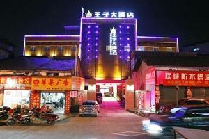 丽水王子大酒店