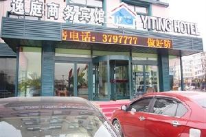 锦州逸庭商务宾馆