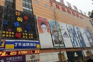 7天连锁酒店(南京科技职业学院大厂地铁站店)