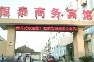 南京高淳区银泰商务宾馆