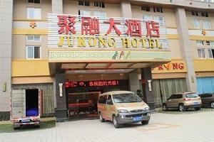 南平聚融大酒店