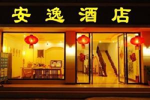 峨眉山安逸酒店