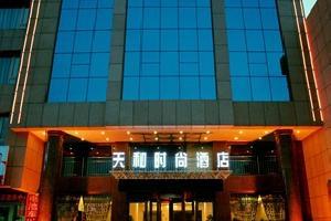 宁夏中卫天和时尚酒店