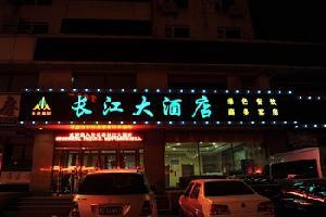 长春长江大酒店