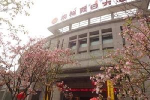 宜昌观祥假日大酒店