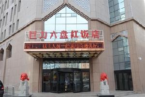 银川巨力六盘红饭店