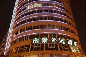 天津塘沽瑞景外滩酒店
