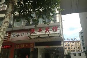 九江恒丰宾馆
