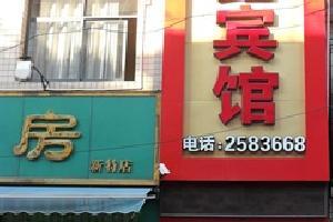 桂林龙鑫宾馆