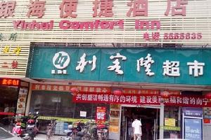 南宁银海便捷酒店