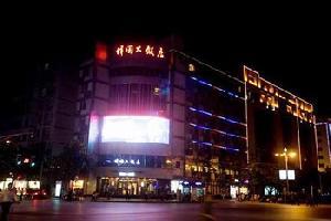 广安邻水梓园大饭店