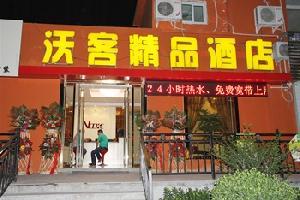 济南沃客精品酒店